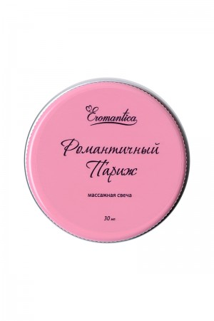 Массажная свеча Eromantica «Романтичный Париж»