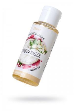 Масло для массажа Yovee by Toyfa Романтическое свидание «Роскошный массаж», с ароматом жасмина и масла ши, 50 мл